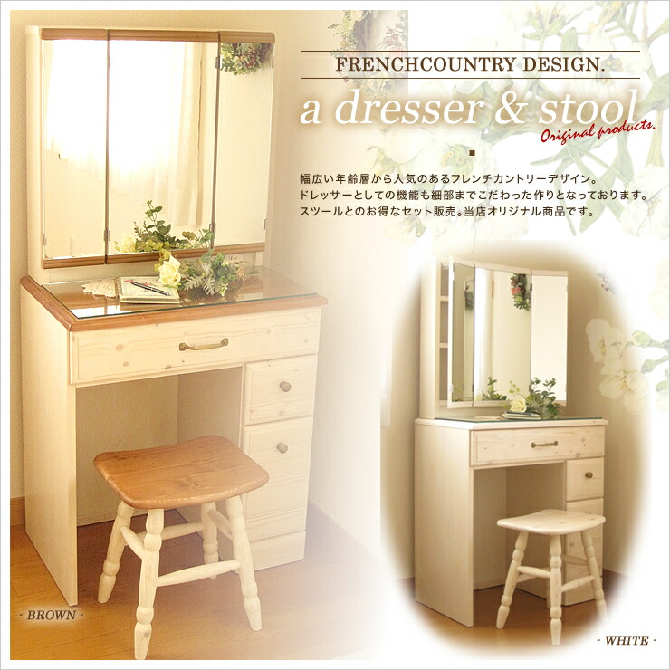 Attirant Ls Zero | Rakuten Global Market: Open Unpacking Installation Free French  Country Nordic Finland Pine Solid Wood Stool With 66 Width 3 Sided Mirror  Dresser ...
