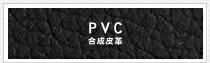PVC(合成皮革)