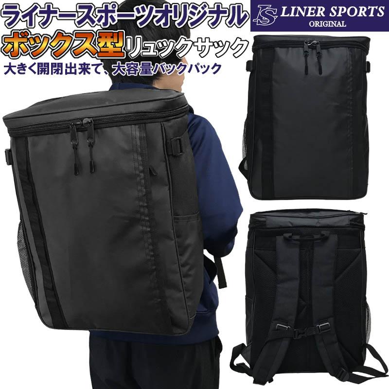 スポーツ ボックス型リュックサック ライナースポーツオリジナル バックパック デイパック リュック バック バッグ スクエア 四角