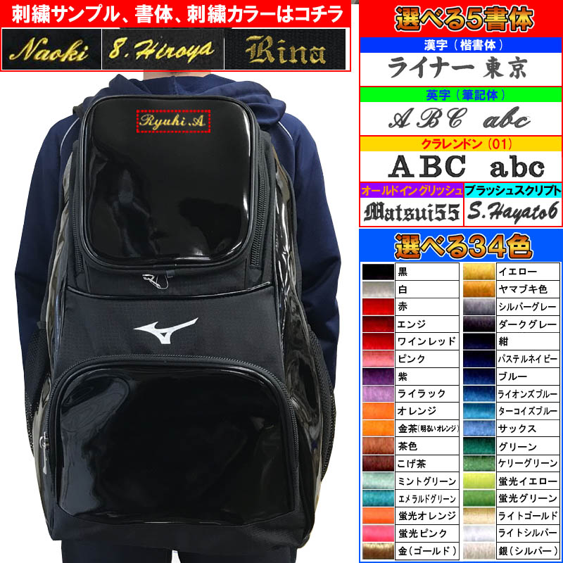ミズノ リュックサック(バックパック・デイパック) ネーム刺繍加工で+1,080円!