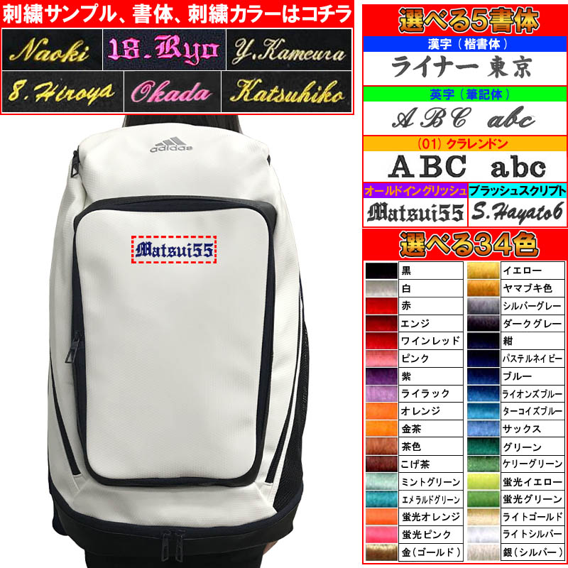 アディダス バックパック/リュックサック 5T 35リットル ネーム刺繍加工で+1,080円!