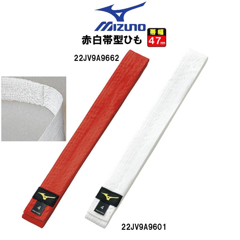 ミズノ 柔道 赤白帯型ひも 試合用 【22JV9A9662/22JV9A9601】