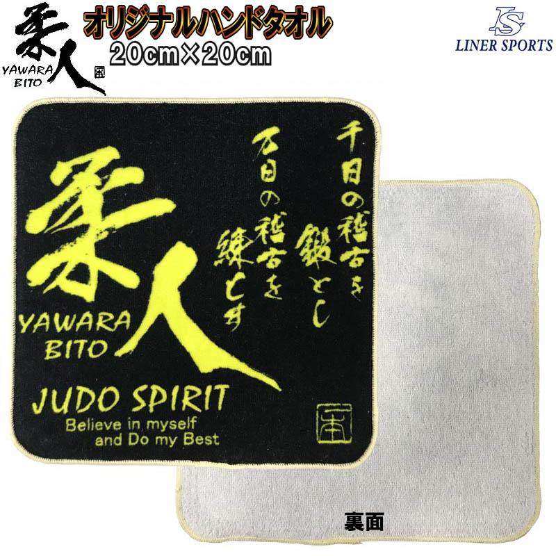柔道 柔人デザイン ハンドタオル ライナースポーツ 20cm×20cm