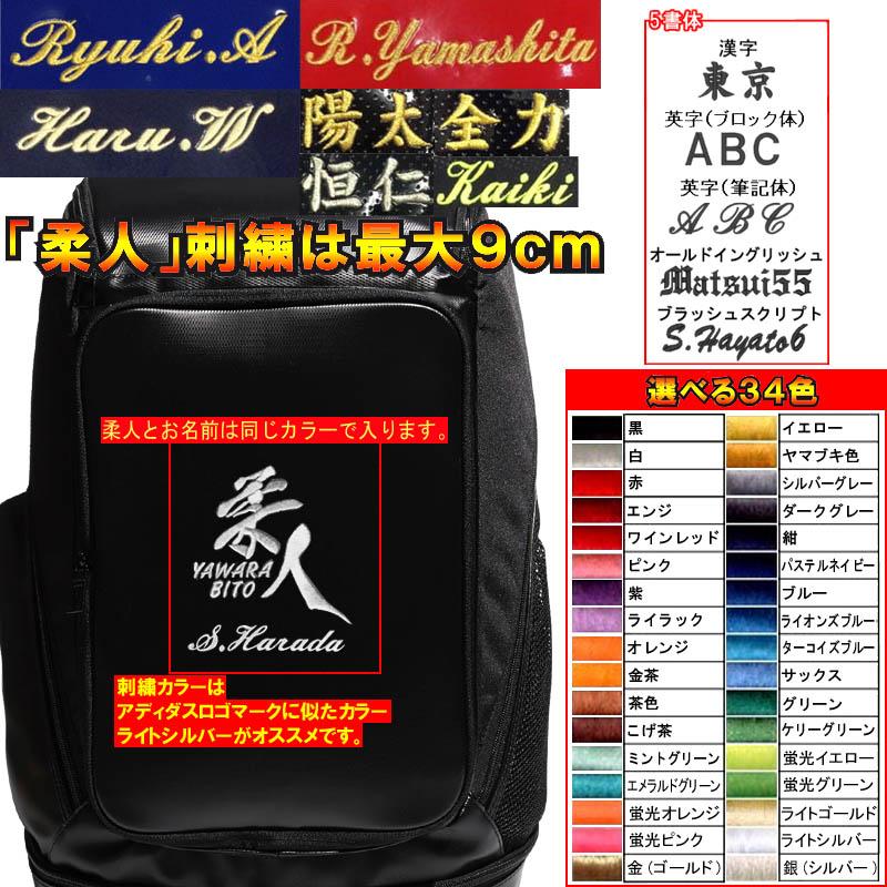 アディダス 柔人マーク バックパック/リュックサック 5T 35リットル