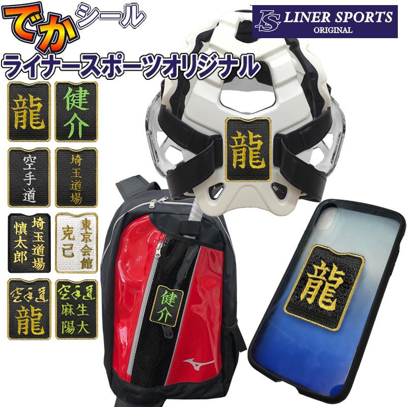 でかシール 空手防具用お名前シール 防具にシールを貼れます ライナースポーツオリジナル 空手安全具
