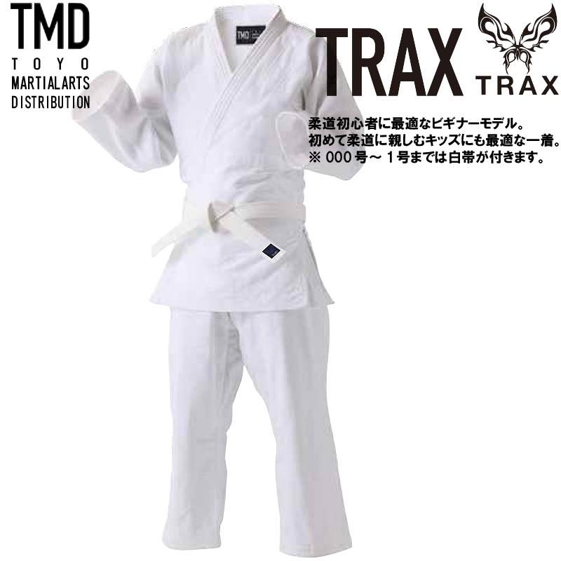 東洋 柔道着 トラックス1 TRAX1 上下セット 帯別売り