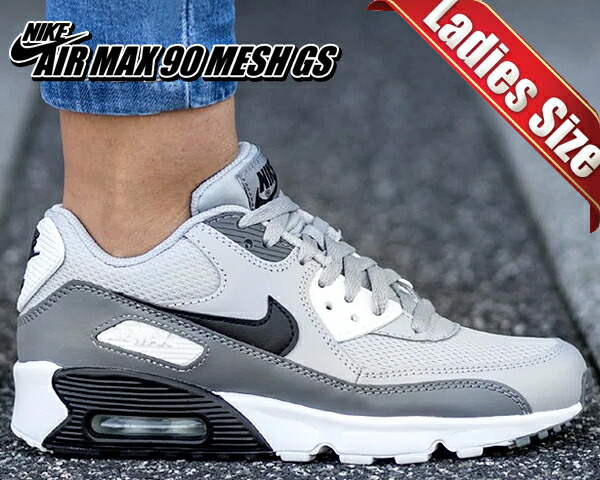 Among published by advantageous discount coupon! NIKE AIR MAX 90 MESH(GS) wolf greyblack cool grey 833,418 024 sneakers girls women wolf gray