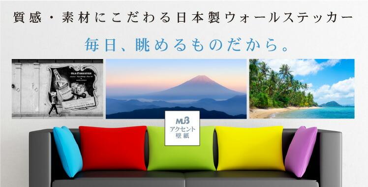 日本製ウォールステッカー・アクセント壁紙