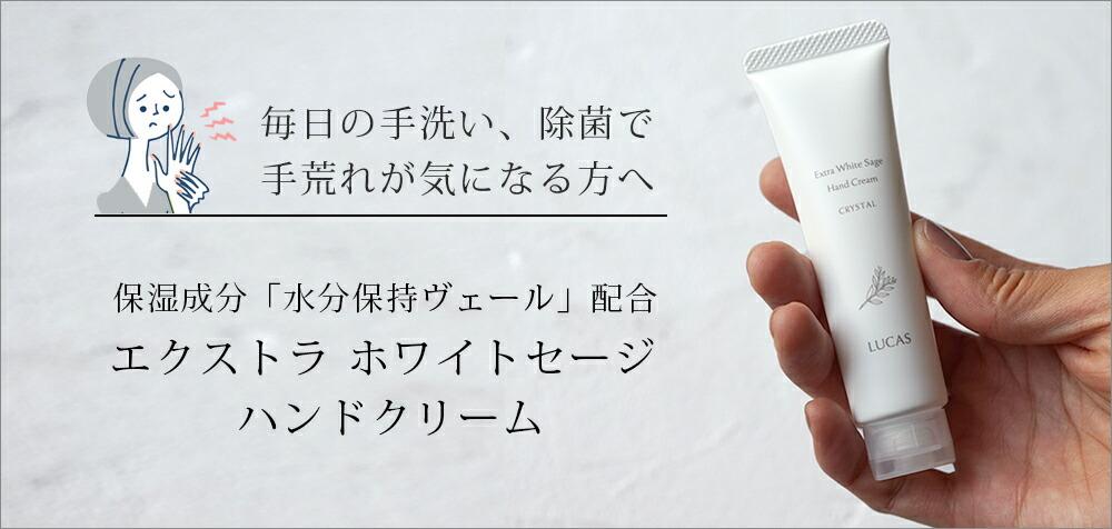 毎日の手洗いで手荒れが気になる方へ。ルカスエキストラホワイトセージハンドクリーム