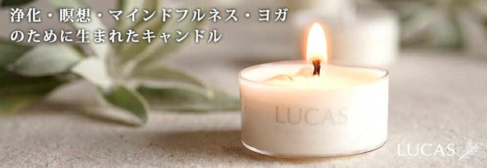 ホワイトセージ 浄化 瞑想 キャンドル [ミニ] LUCAS ルカス 【瞑想・マインドフルネスに】