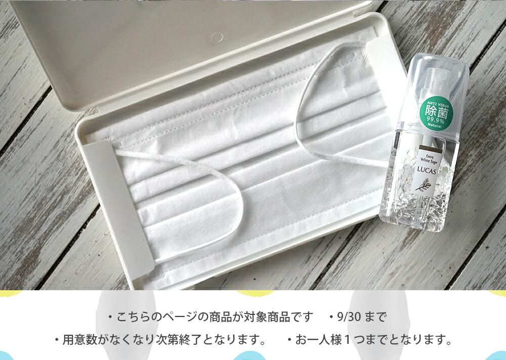 """""""LUCAS""""ロゴ入りマスクケースプレゼントキャンペーン開催中!"""