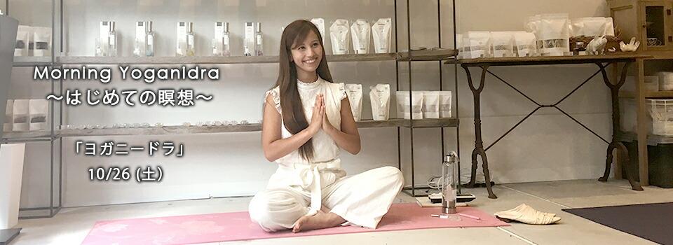 【9/28(土)開催】Morning Yoganidra 〜はじめての瞑想〜体験会参加者募集!