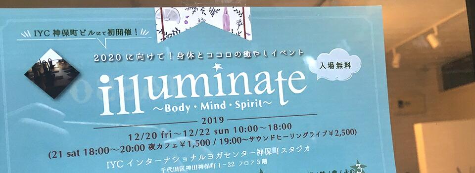 日本でのヨガの第一人者であるケン・ハラクマ先生主催のヨガセンター「IYC 神保町ビル」にて行われる「illuminate 〜Body・Mind・Sprit〜」に出店いたします。