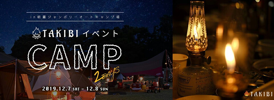 TAKIBI主催イベントTAKIBI 2days CAMP in朝霧ジャンボリーオートキャンプ場に協賛しました!