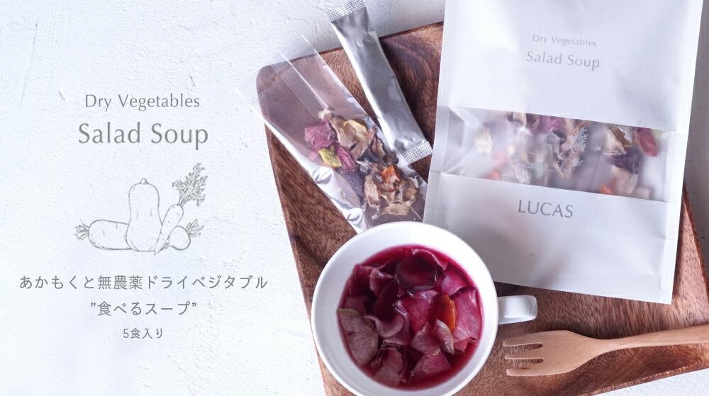 ドライベジタブル オーガニックサラダスープ 無農薬野菜とあかもく出汁の 食べるスープ