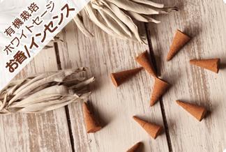 ホワイトセージ お香 ルカス 【浄化・瞑想・マインドフルネス・ヨガに】日本製