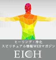 浄化・ヒーリング・パワースポット・スピリチュアル情報のEICH-エイチ