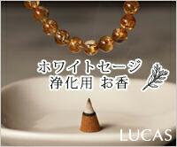 ホワイトセージ 浄化用 お香 LUCAS ルカス