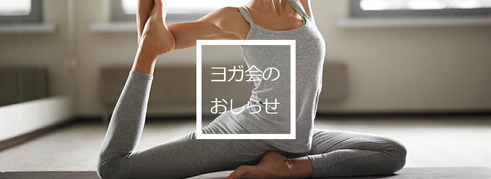 yoga会のお知らせ
