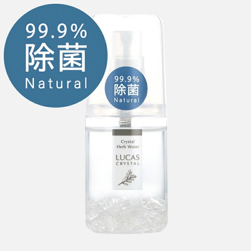 ハーブ除菌スプレー(100%天然成分)