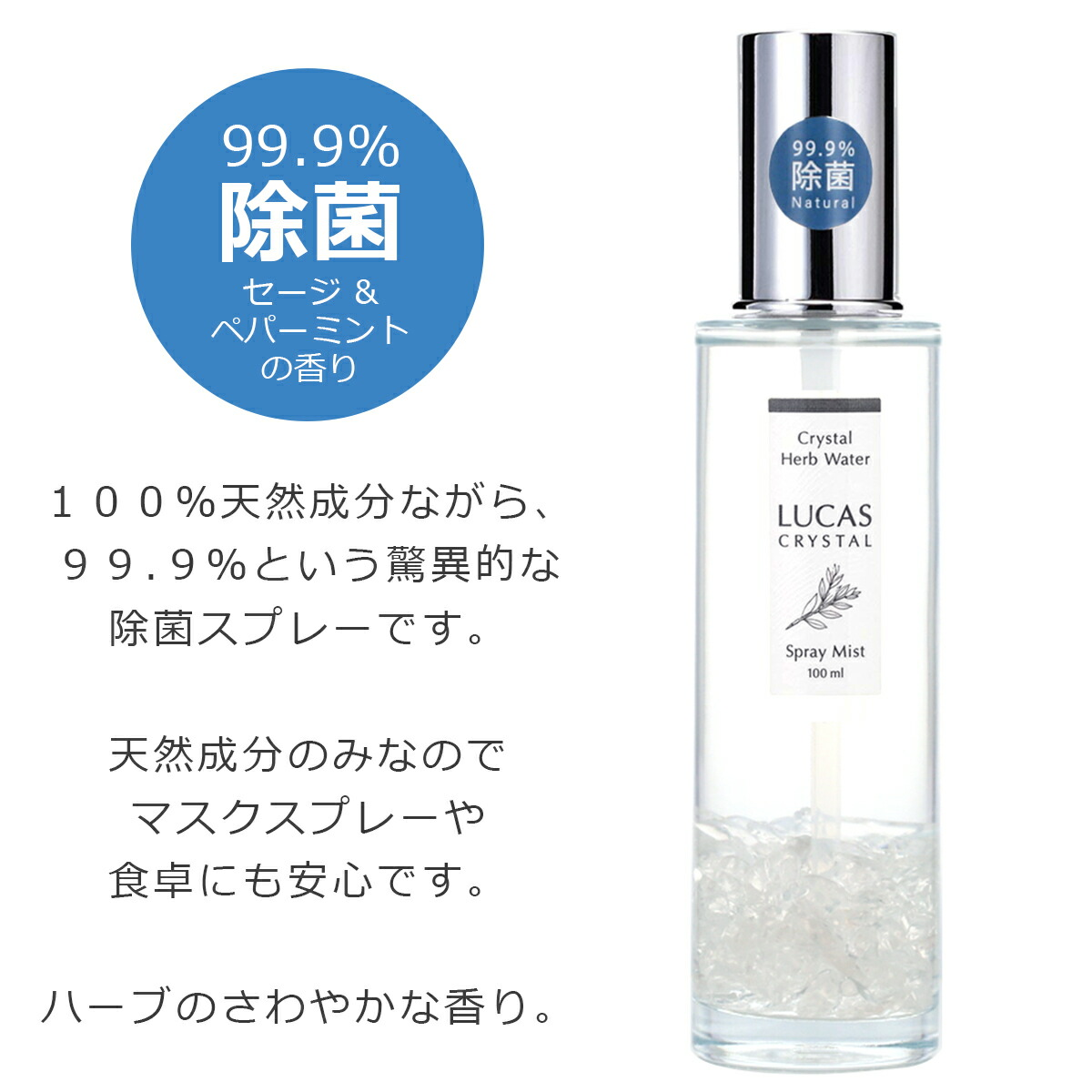 LUCAS ハーブ除菌スプレー(除菌率99.9%)