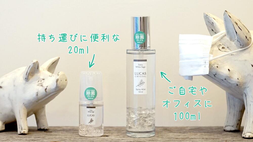 ルカス除菌スプレーは「20ml」「100ml」の2種類からお選びいただけます。