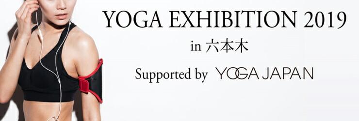 『YOGA EXHIBITION 2019』にLUCASが出展致します!