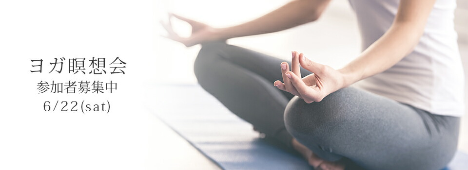 瞑想会のお知らせ