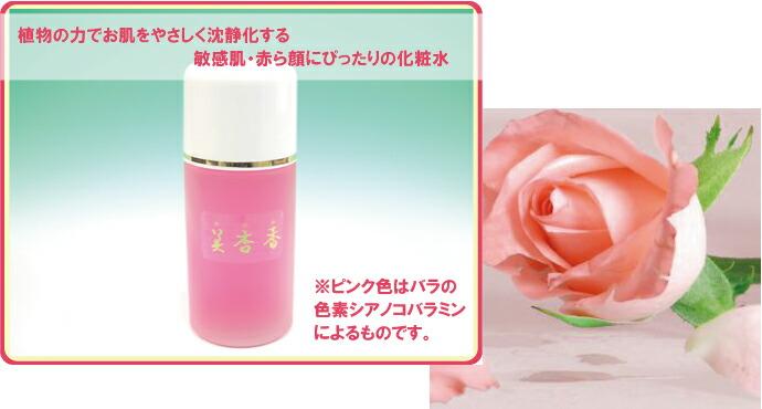 敏感肌用化粧水 赤ら顔用化粧水