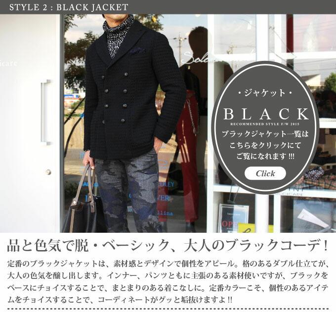 ブラック特集