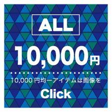 10,000円均一