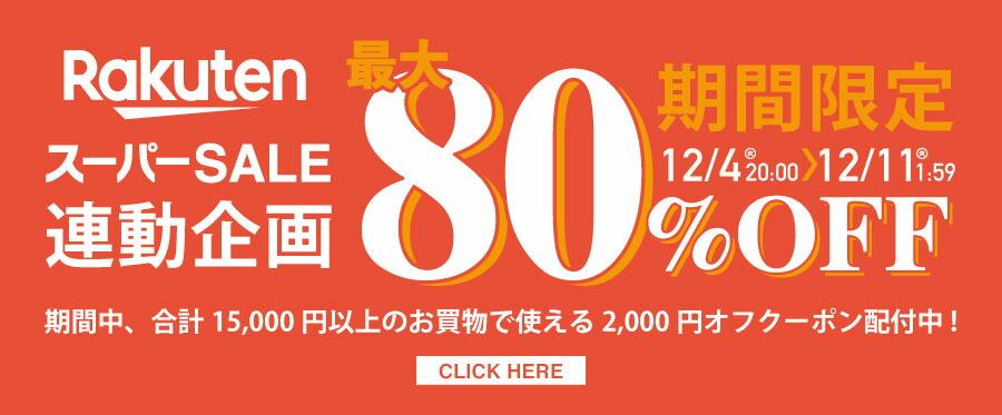 https://image.rakuten.co.jp/luccicare/cabinet/18fw/top/18fw-rss-t1.jpg