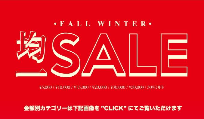 秋冬均一セール