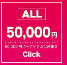 50,000円均一