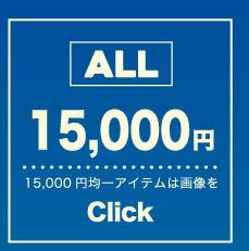 15,000円均一