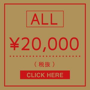 20,000円均一