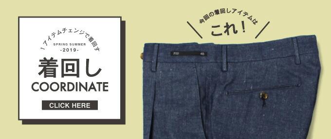 https://image.rakuten.co.jp/luccicare/cabinet/19ss/top/19ss_kimawashi_4.jpg