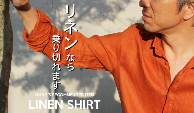 https://image.rakuten.co.jp/luccicare/cabinet/19ss/top/19ss_linenshirt-1.jpg