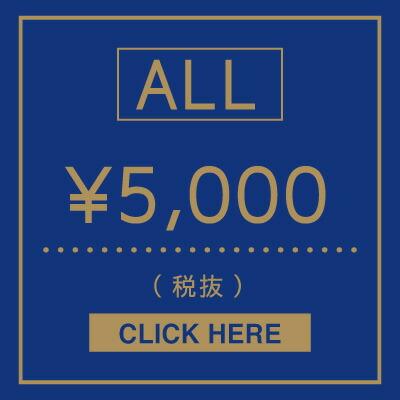 5,000円均一