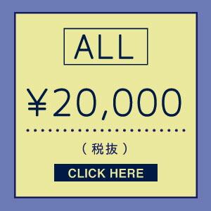 均一20000円