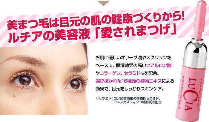 美まつ毛は目元の肌の健康づくりから!ルチアの美容液『愛されまつげ』お肌に優しいオリーブ油やスクワランをベースに、保湿効果の高いのヒアルロン酸やコラーゲン、セラミド、選び抜かれた16種類の植物エキスによる効果で、目元をしっかりスキンケア。まつ毛・まゆ毛に良い肌環境を整えます。米胚芽から抽出されたイノシトールがまつ毛・まゆ毛にコシとツヤを与え美しくゴージャスな目元に導きます!