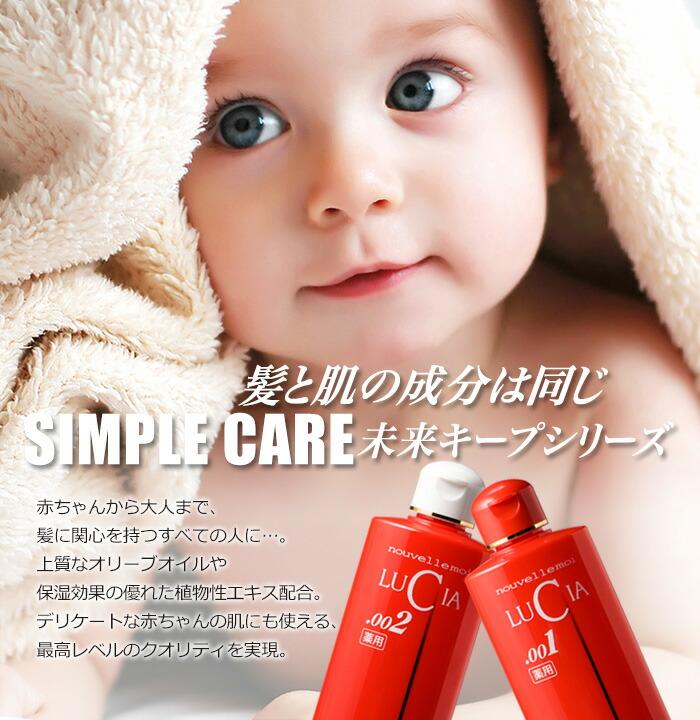 薬用未来キープシャンプー デリケートな赤ちゃんの肌にも使える最高レベルのクォリティ