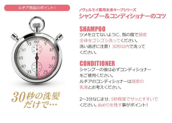 薬用未来キープシャンプー 使用方法 たった30秒の洗髪で