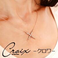 croix クロワ
