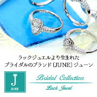 Luck Jewel オリジナルブランド JUNEジューン ブライダルブランド