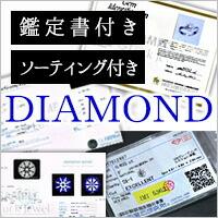 鑑定書付きダイヤモンドルース,ルース,diamond,裸石