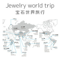 Jewelry world trip 宝石世界旅行
