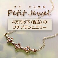 Petit Jewel プチジュエル プチプラジュエリー