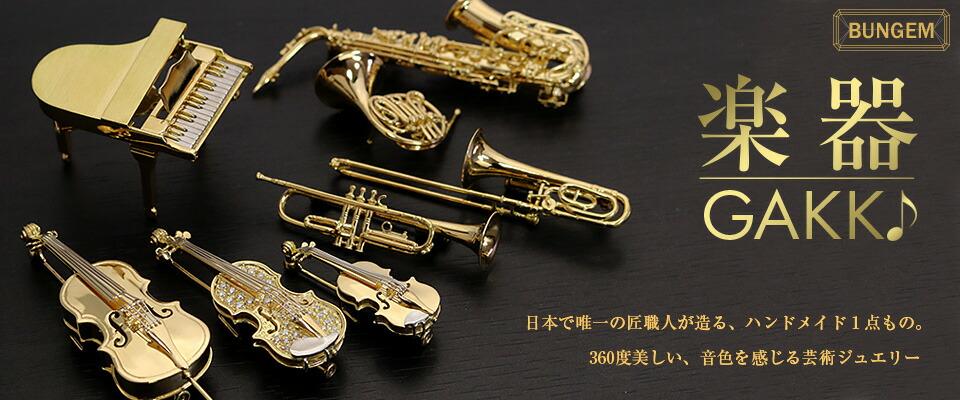 楽器,ピアノ,サックス,ホルン,トロンボーン,ヴァイオリン,チェロ,グランドピアノ