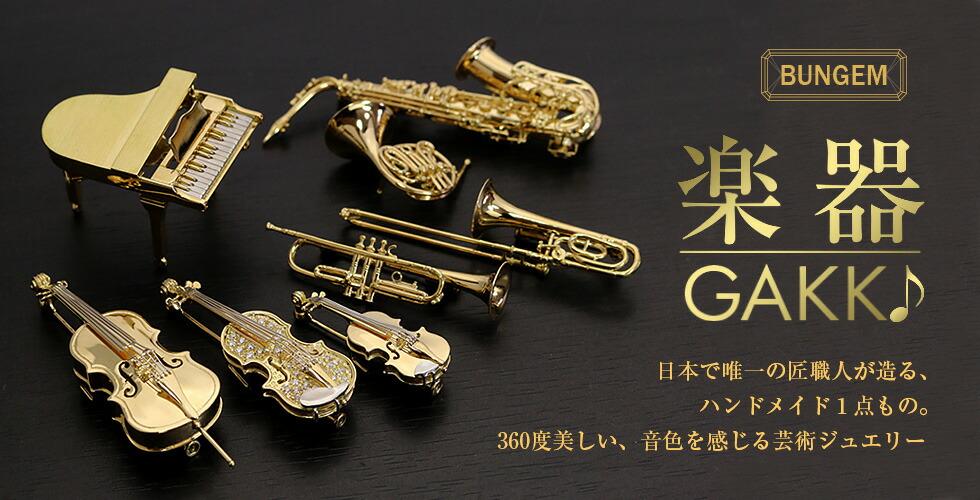 楽器,ピアノ,トランペット